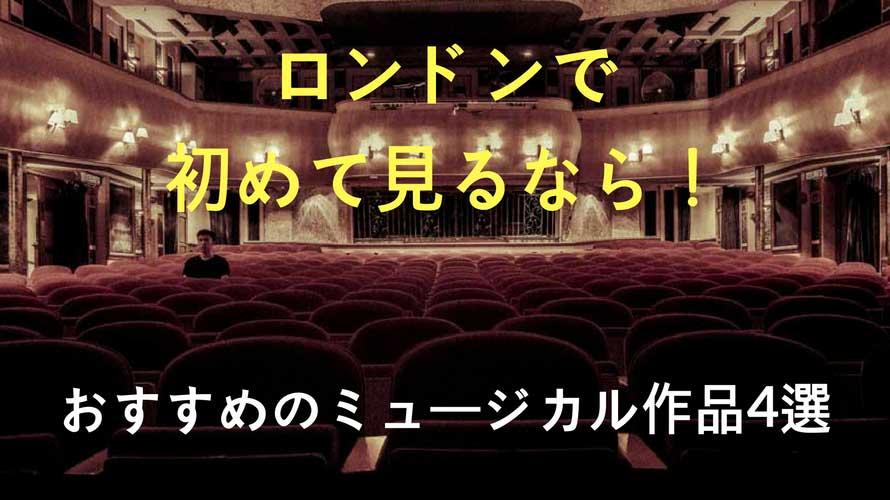 初めてのミュージカル